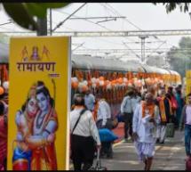 श्री रामायण एक्सप्रेस – भगवान राम से संबंधित स्थानों के दर्शन करवाएगी ट्रेन