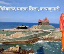 विवेकानंद शिला स्मारक के शिल्पी – एकनाथ रानाडे