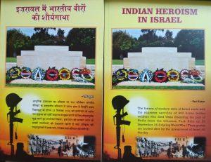 हाइफा दिवस – इज़रायल के निर्माण में भारतीय योद्धाओं के शौर्य को स्मरण करने का दिन
