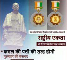 'Sardar Patel National Unity Award' – Highest Civilian Award