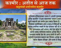 कश्मीर : अतीत से आज तक – भाग तीन