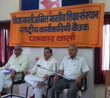 विद्या भारती अखिल भारतीय कार्यकारिणी की बैठक 13 सितंबर से उदयपुर में