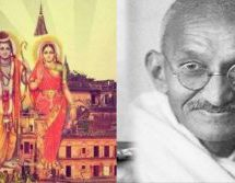 जब महात्मा गांधी ने श्रीराम मंदिर में सीता-राम की प्रतिमा के दर्शन किये थे