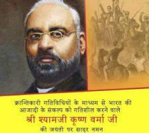 भारत और विदेश में क्रांतिकारियों को प्रेरित करने वाले श्यामजी कृष्ण वर्मा