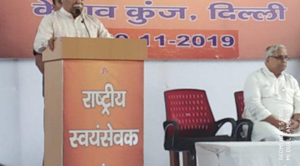 RSS Sarsanghchalak's press conference on Ramjanmabhoomi Judgement