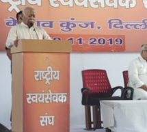 RSS Sarsanghchalak's press conference on Ramjanmabhoomi Judgement