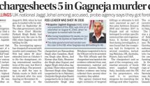 ब्रि. गगनेजा हत्याकांड में एनआईए ने कोर्ट में दाखिल की चार्जशीट