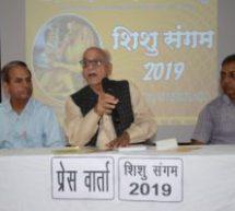संविधान दिवस पर जयपुर में शिशु संगम का आयोजन