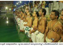 Murajapam (Vedic Chanting) rituals begin in Sree Padmanabhaswamy Temple