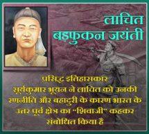 मुगल सेना को हराने वाले वीर सेनानी लाचित बोड़फुकन को नमन