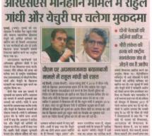 मानहानि मामले में राहुल गांधी और सीताराम येचुरी पर चलेगा मुकदमा