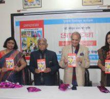 'आराध्या : भारत की महान नारियां' पुस्तक का विमोचन