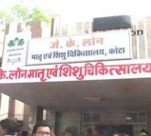 जेके लोन अस्पताल – कोटा के सरकारी अस्पताल में एक माह में काल का ग्रास बने 77 बच्चे