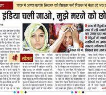 पाकिस्तान की रिंकल कुमारी के आंसू क्यों नहीं दिखते…!!!!!