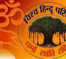 VHP demanded National Regulatory Board for the Web World