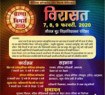7, 8, 9 फरवरी को गौतमबुद्ध विवि में 'विरासत' का आयोजन
