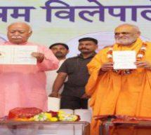 सनातन धर्म केवल हिन्दुओं के लिए नहीं, मनुष्य मात्र के लिए है – डॉ. मोहन भागवत