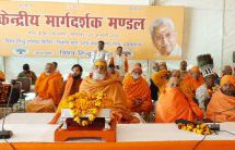 केंद्रीय मार्गदर्शक मंडल की बैठक परिवारों में हिन्दू संस्कारों के दृढ़ीकरण के संकल्प के साथ सम्पन्न