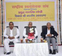 विकास का भारतीय चिंतन व्यक्ति, परिवार, समाज, राष्ट्र और सृष्टि पर आधारित है – डॉ. अनिरुद्ध देशपांडे जी