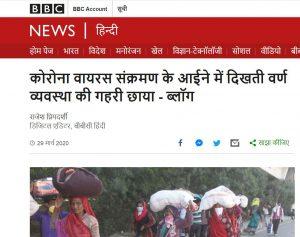 #ChineseVirus – महामारी से कुशलता से लड़ता भारत कुछ लोगों को रास नहीं आ रहा….!!!