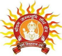 'रामो विग्रहवान धर्म:' – भगवान श्रीराम धर्म के साक्षात् साकार रूप हैं