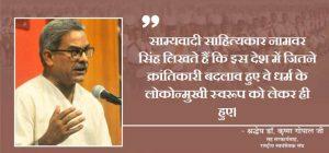देश को एकसूत्र में पिरोने का काम संत परंपरा ने किया – डॉ. कृष्ण गोपाल