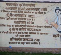 देवर्षि नारंद जयंती पर विशेष – 'तद्विहीनं जाराणामिव.'अर्थात् वास्तविकता (पूर्ण सत्य) की अनुपस्थिति घातक है