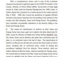 लॉकडाउन की अवधि 17 मई तक बढ़ी, गृह मंत्रालय ने जारी की एडवाइजरी