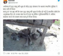फेक न्यूज़ – अयोध्या में भूख से साधु की मृत्यु की झूठी खबर फैलाई, पोर्टल संचालक के खिलाफ एफआईआर दर्ज