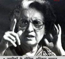 आपातकाल 1975 – सत्ता के नशे में लोकतंत्र की हत्या : एक
