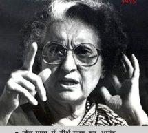 आपातकाल 1975 – सत्ता के नशे में लोकतंत्र की हत्या : चार