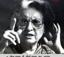 आपातकाल 1975 – सत्ता के नशे में लोकतंत्र की हत्या : तीन