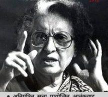 आपातकाल 1975 – सत्ता के नशे में लोकतंत्र की हत्या : दो