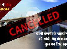 चीन की साझेदारी वाली कंपनियों के पुल निर्माण का टेंडर रद्द