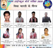 असम – शंकरदेव शिशु निकेतन के आठ छात्रों ने टॉप 10 में बनाया स्थान