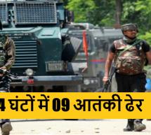 शोपियां में 24 घंटे में सुरक्षाबलों ने 09 आतंकियों को ढेर किया