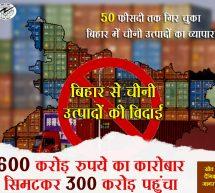 बिहार ने दिखाया दम, चीनी उत्पादों का बाजार हुआ आधा