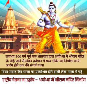 राष्ट्रीय चेतना का उद्घोष – अयोध्या में श्रीराम मंदिर निर्माण – 1