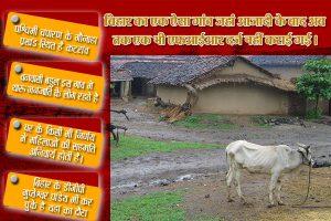 कटरांव गांव – जहां स्वतंत्रता के पश्चात दर्ज नहीं हुई है एफआईआर