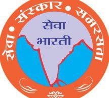 'नेशनल डॉक्टर्स डे' पर सेवा भारती ने चिकित्सा सहायता हेल्पलाइन का शुभारम्भ किया