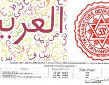 TDB should Appoint Sanskrit Teachers, not Arabic – Alok Kumar