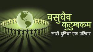 ना 'राष्ट्रवाद' शब्द भारतीय है और ना ही उसकी अवधारणा