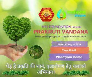 प्रकृति वन्दन – भारतीय जीवन पद्धति का अभिन्न अंग