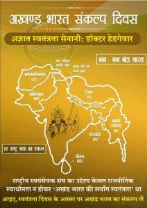 अखंड भारत की सर्वांग स्वतंत्रता