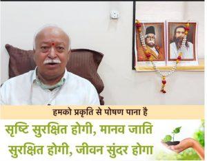 Prakriti Vandan – RSS Sarsanghchalak Dr. Mohan Bhagwat ji's Baudhik