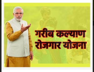 21 crore man-days employment provided in Garib Kalyan Rojgar Abhiyaan