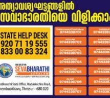 Kerala Flood – Seva Bharati all set for rescue operation