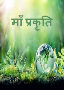 पावन प्रकृति की पूजा का अभियान – प्रकृति वंदन
