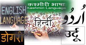 जम्मू कश्मीर में कश्मीरी, डोगरी, हिंदी को आधिकारिक भाषा का दर्जा