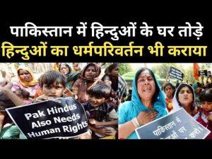 पाकिस्तान में अल्पसंख्यक व महिलाओं का उत्पीड़न – जनवरी से जून तक 1489 नाबालिग लड़कियों का अपहरण कर दुष्कर्म
